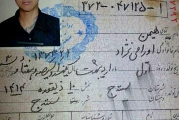 هیمن اورامی نژاد؛ حکم اعدام یک کودک قطعی شد