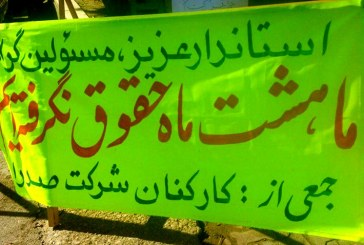 هشت ماه معوقات مزدی، کارگران ایران صدرا را به تجمع کشاند
