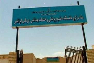 کارگران تبعید شده بیمارستان خاتمالانبیاء ایرانشهر: بی گناهیم؛ به ما افترا زدهاند