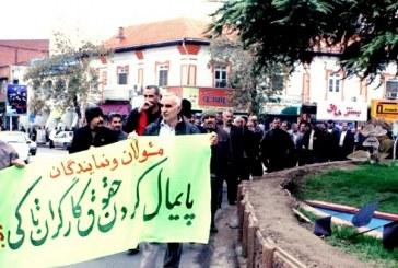 تجمع اعتراضی نساجی مازندران مقابل استانداری قائم شهر