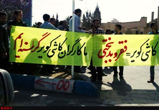 کارگران کاشی کویر یزد تجمع کردند