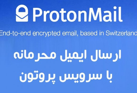 ایمنترین سرویس ایمیل دنیا به همراه آموزش