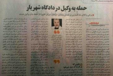 حمله به وکیل در دادگاه شهریار