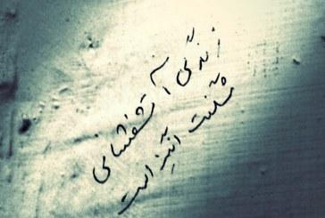 دیوارنویسی، خوراک زندان انفرادی است