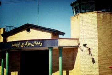 تهدید دو زندانی سیاسی از مأموران امنیتی در زندان ارومیه