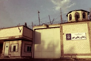 اعتراض زندانیان سنیمذهب رجایی شهر به رفتار خشونتبار ماموران با سلیمان پیروتی