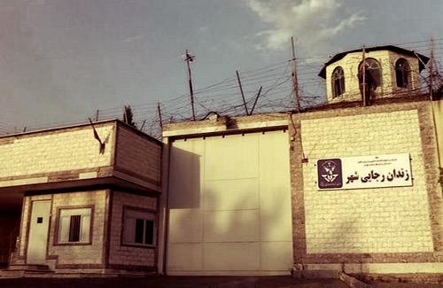 تبعید یک زندانی سنی مذهب محکوم به اعدام به رجایی شهر کرج