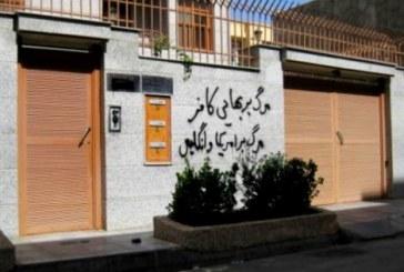 جامعه جهانی بهاییان: پلمب دهها مغازه بهاییان در سراسر ایران
