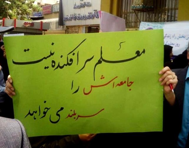 سه هزار فعال مدنی خطاب به رییس جمهور: معلمان دربند را آزاد کنید