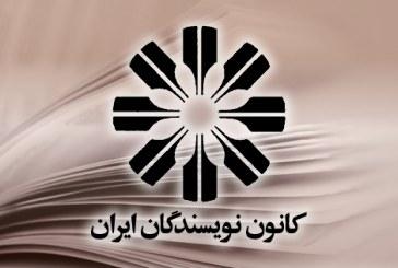 کانون نویسندگان ایران احکام صادره علیه فعالین کارگری و مدنی را ظالمانه خواند