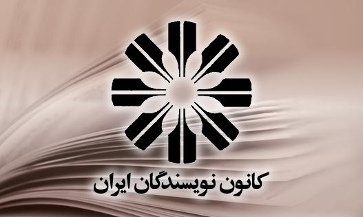 کانون نویسندگان ایران: «حملات تروریستی نباید دستاویزی برای جمهوری اسلامی باشد تا فضای جامعه ایران را بستهتر کند»