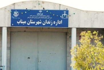 آزار و شکنجه؛ کوتاه از وضعیت غیرانسانی زندان میناب