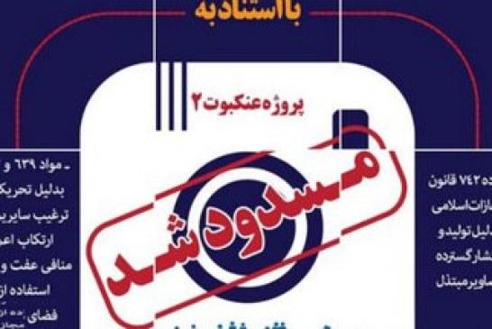 حمله عنکبوتی سپاه به اینستاگرام مدلهای ایرانی
