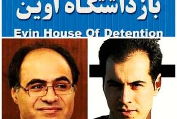 انتقال حسین رونقی ملکی و سعید رضوی فقیه به بهداری زندان