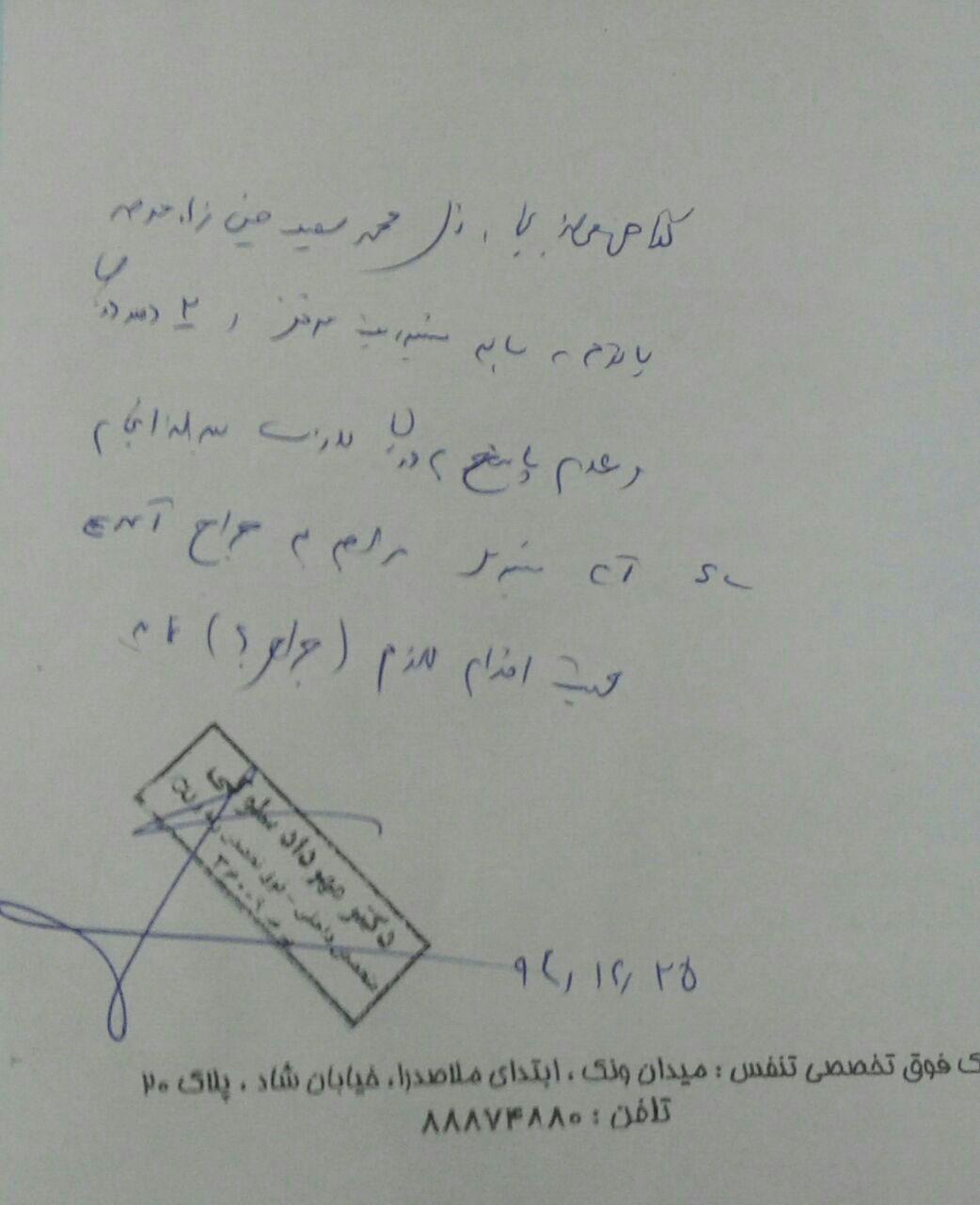 مدارک سعید حسین زاده