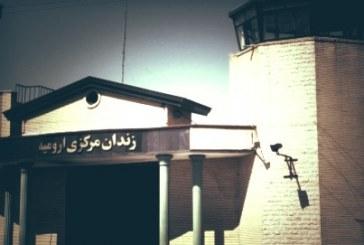 زندان ارومیه؛ اعمال محدویت برای تماس زندانیان سیاسی با خارج از زندان