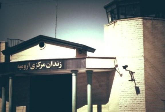 اعمال فشار بر زندانیان سیاسی در زندان ارومیه؛ احضار و تهدید از سوی مأموران وزارت اطلاعات