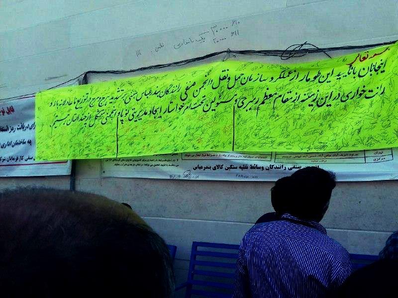 اعتصاب رانندگان حمل و نقل پایانه ی بندرعباس۴