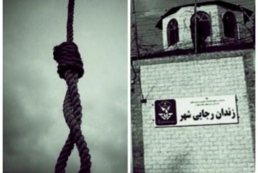 رجایی شهر؛ انتقال دستکم ده زندانی به سلول انفرادی جهت اجرای حکم اعدام