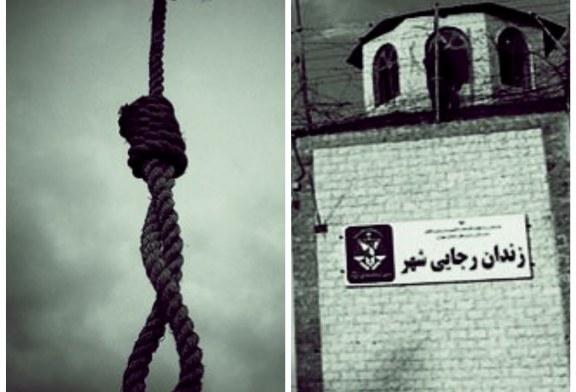 گزارش تکمیلی از  اعدام شدگان رجایی شهر؛ ۱۰ تن در سحرگاه چهارشنبه اعدام شدند