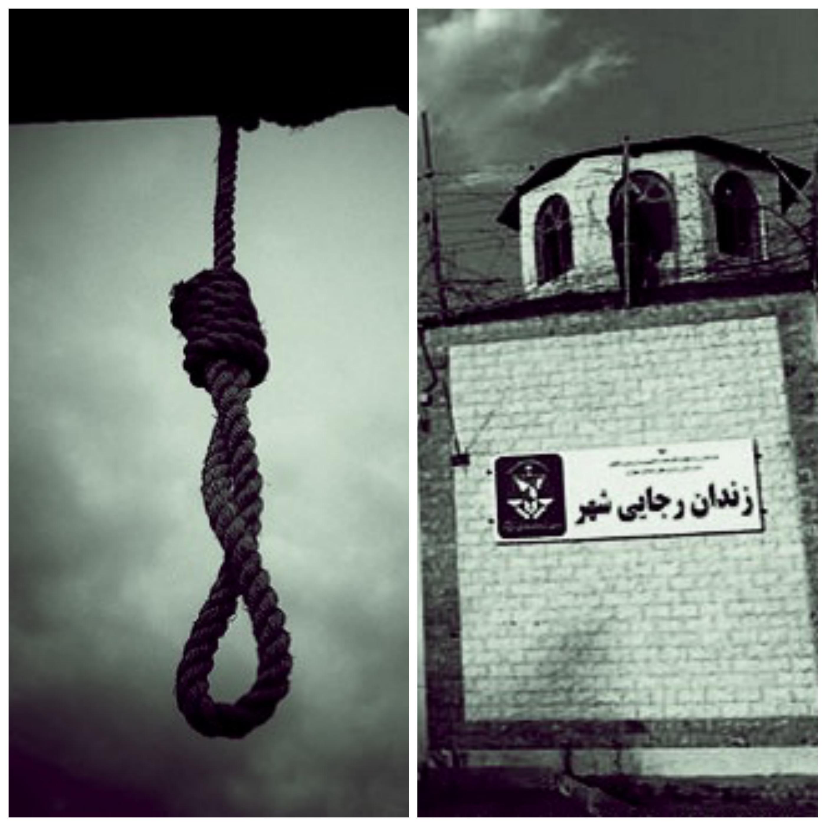 رجایی شهر؛ انتقال دستکم هفت زندانی به انفرادی جهت اجرای حکم اعدام