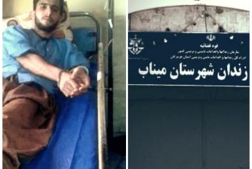 وخامت وضعیت جسمانی افشین سهرابزاده در زندان میناب/ عدم استطاعت مالی برای تهیه وثیقه درخواست شده از سوی دادستانی