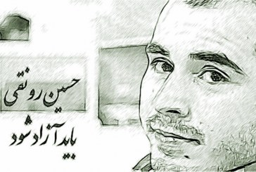بیستمین روز از اعتصاب غذا؛ مسئولین همچنان از آزادی حسین رونقی خودداری می کنند