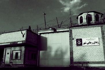 زندان رجایی شهر؛ قطع آب گرم بند ۱۰
