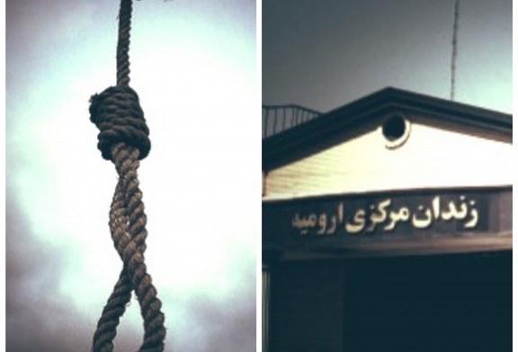 فراخوانی حدود یکصد زندانی محکوم به اعدام در زندان ارومیه