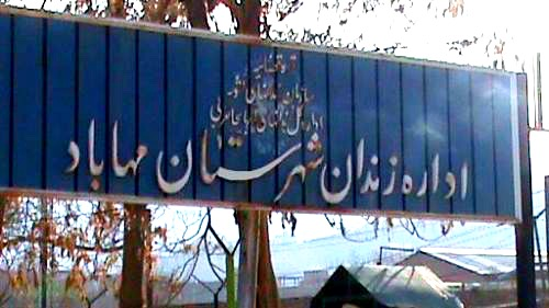 انتقال دستکم پانزده شهروند به زندان مهاباد