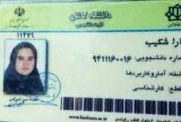 اخراج یک شهروند بهایی از دانشگاه کاشان