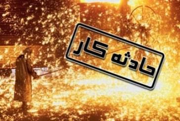 مرگ کارگر پتروشیمی فارابی چند روز پس از سوختگی