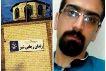اعتصاب غذای مسعود عرب چوبدار در زندان رجایی شهر