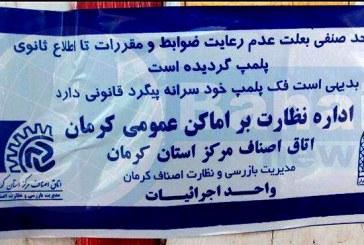 نزدیک به یک سال از پلمپ محل کسب شهروندان بهایی کرمان می گذرد