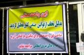 گزارشی از پلمپ واحد های صنفی بهاییان در شمال کشور