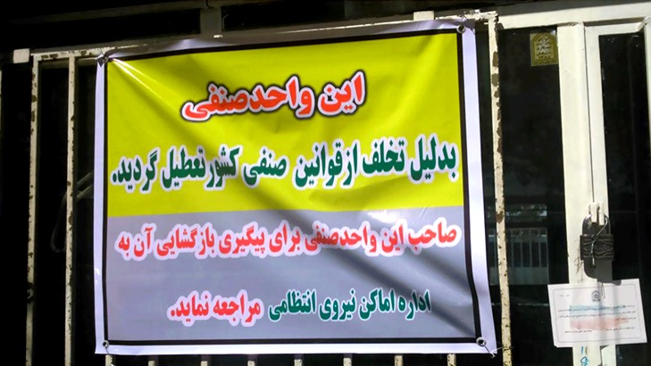 شانزده واحد صنفی شهروندان بهایی در قائم شهر پلمپ گردید