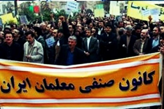 بیانیهی کانون صنفی معلمان ایران (تهران) در حمایت از خواسته های همکاران زندانی