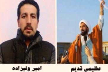 بازداشت امیر ولیزاده و عظیمی قدیم در تبریز