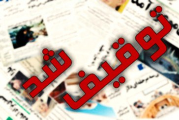 روزنامه شاخه سبز توقیف و دستور بازداشت مدیر مسئول آن صادر شد