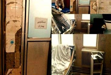 وضعیت اسفناک بهداشتی و امکانات پزشکی بیمارستان طالقانی کرماشاه