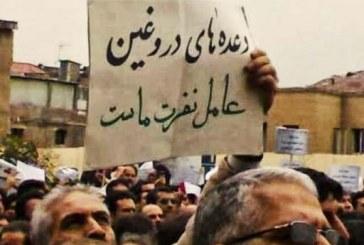 تجمع مردم مقابل استانداری چهارمحال و بختیاری در اعتراض به انتقال آب