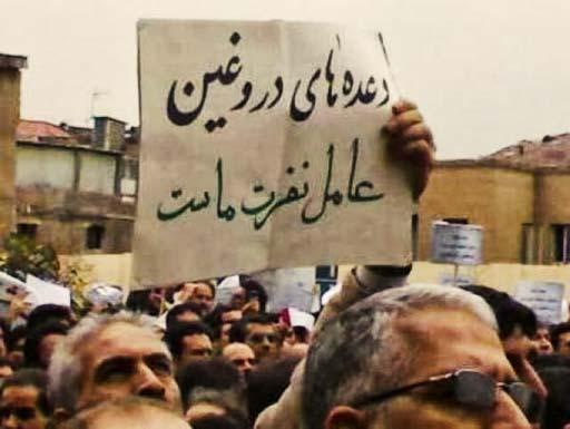 تجمع همزمان کارکنان ثامن الحجج در دو استان گیلان و آذربایجان غربی