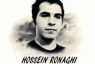 مادر حسین رونقی: آیا جان فرزند من کمتر از جان یک جوان فلسطینی است!/ تهدید دستگاه قضایی