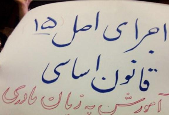 چند زبانه بودن دانش آموزان سیستان و بلوچستان باعث افت تحصیلی است
