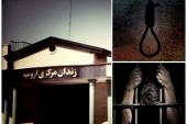 اعدام شش زندانی مواد مخدر در زندان ارومیه