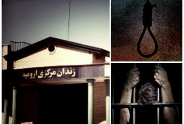زندان مرکزی ارومیه؛ انتقال یک زندانی به سلول انفرادی جهت اجرای حکم اعدام