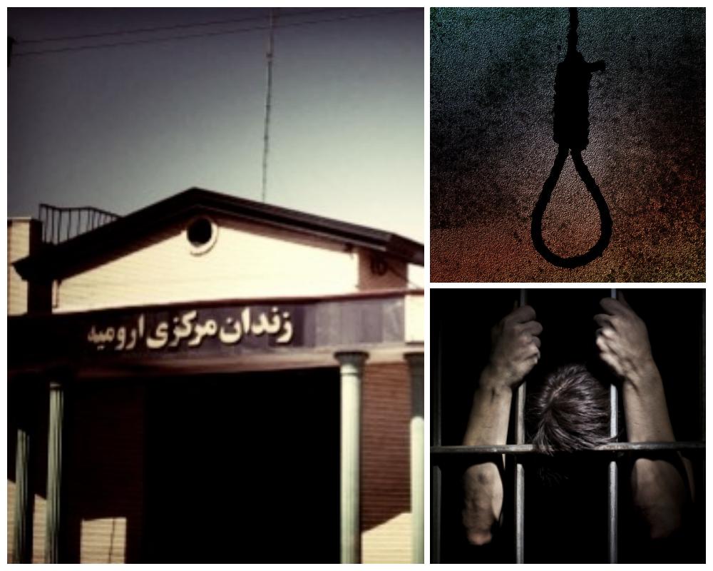 انتقال یک زندانی محکوم به اعدام به انفرادی زندان ارومیه جهت اجرای حکم