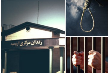 انتقال چهار زندانی در زندان مرکزی ارومیه به سلولهای انفرادی جهت اجرای حکم اعدام