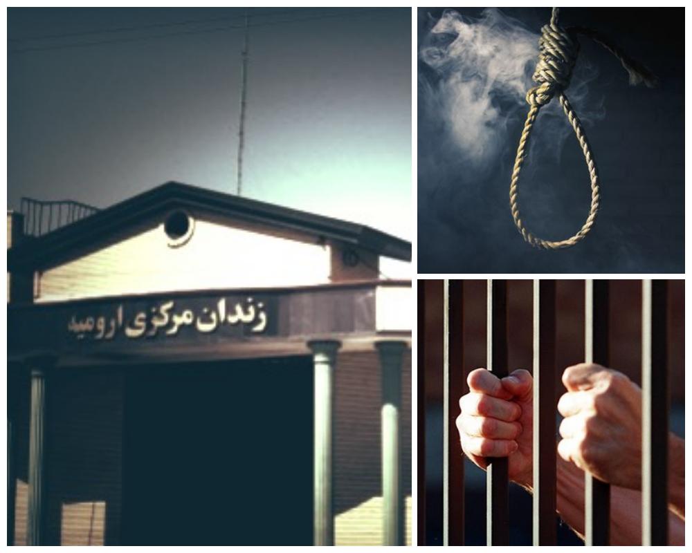 انتقال دستکم چهار زندانی به انفرادی زندان ارومیه جهت اجرای حکم اعدام
