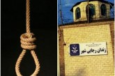 رجایی شهر؛ انتقال دستکم ۱۵ زندانی به سلول انفرادی جهت اجرای حکم اعدام